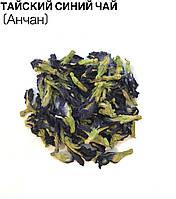 Синий чай Анчан 50 г