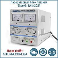 Лабораторный блок питания ZHAOXIN 302A 30V 2A, аналоговая индикация, фото 1