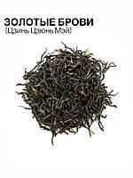 Китайский чай Цзинь Цзюнь Мэй (Золотые Брови) 250 грамм