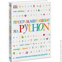 Книги МИФ Программирование на Python. Иллюстрированное руководство для детей