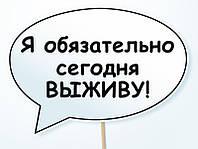 """Табличка """"Я ВЫЖИВУ!""""   (208) Размер 30х20 см, фото 1"""