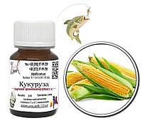 Ароматизатор Кукуруза/Corn 30мл для рыбалки