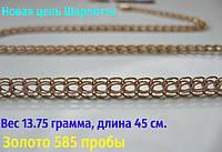 Золотая ЦЕПЬ универсальное плетение ШАРЛОТТА 13.75 г. 45 см, фото 1