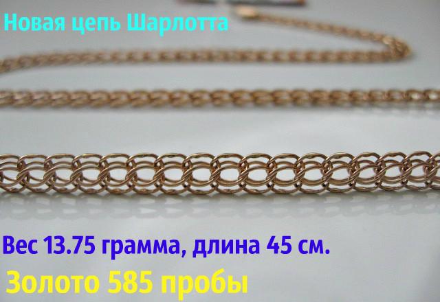 Золотая ЦЕПЬ универсальное плетение ШАРЛОТТА 13.75 г. 45 см