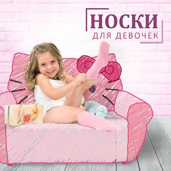 Носки для девочек Оптом