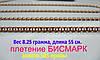 Цепь золотая  плетение БИСМАРК - 8.25 грамма 55 см. Золото 585 пробы