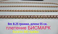 Цепь золотая  плетение БИСМАРК - 8.25 грамма 55 см. Золото 585 пробы, фото 1