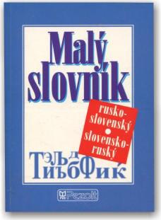 Краткий русско-словацкий и словацко-русский словарь
