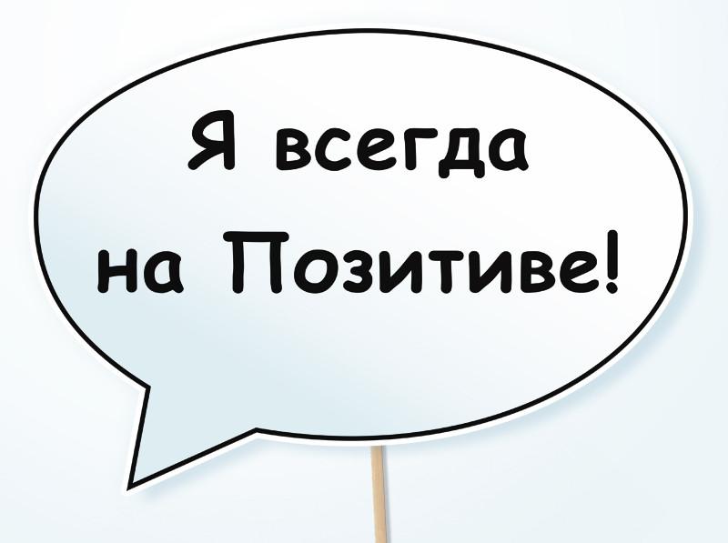 "Табличка ""Я всегда на Позитиве!"" | (202) Размер 30х20 см"