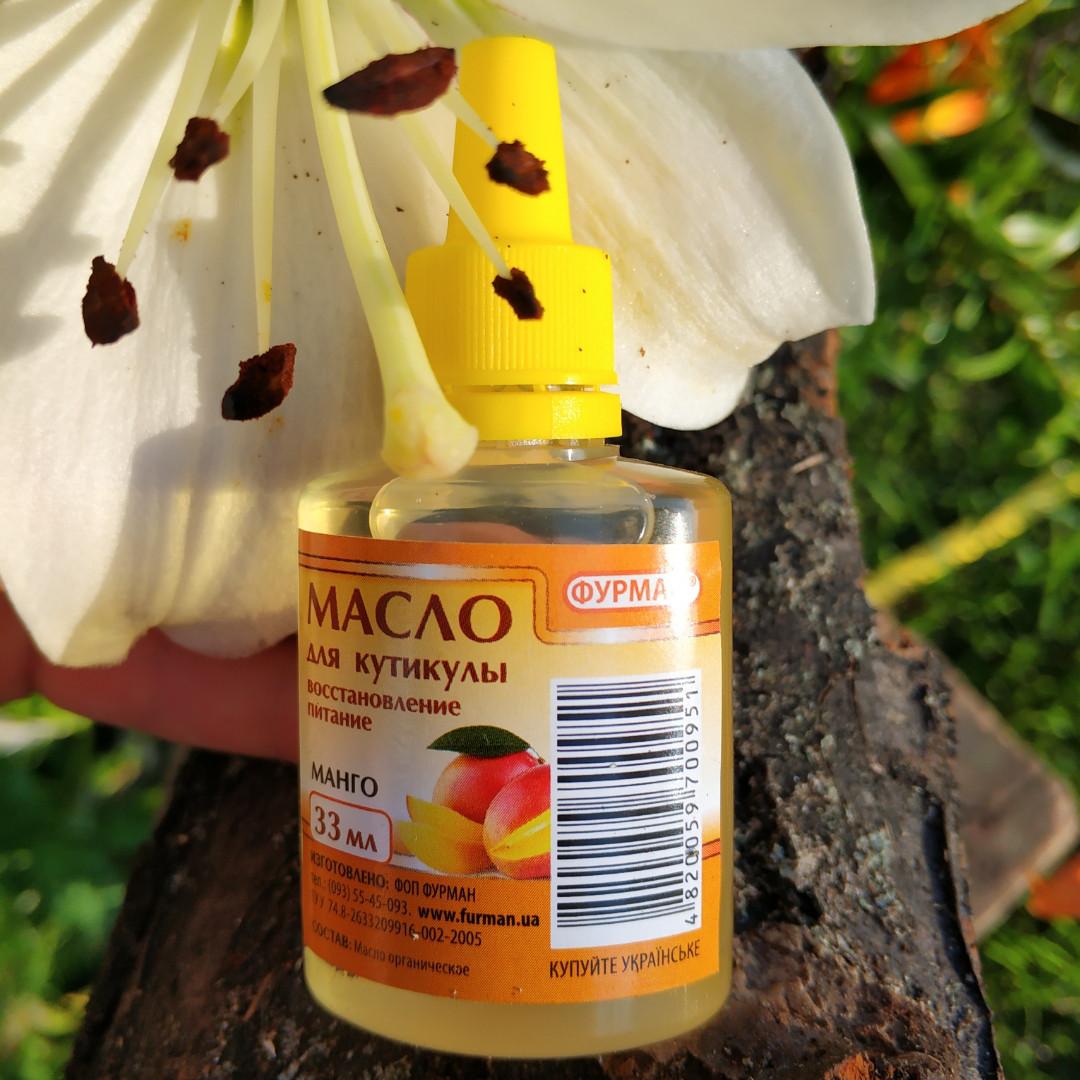 Масло для кутикулы востанавливающие Фурман, манго 33 мл