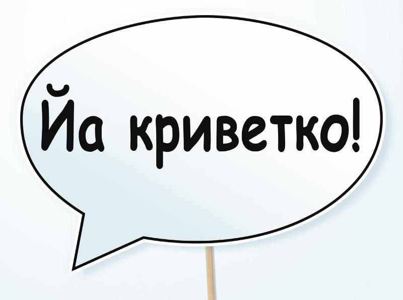 "Табличка ""Йа криветко!"" | (207) Размер 30х20 см"