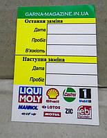 Наклейка о замене масла в двигателе автомобиля
