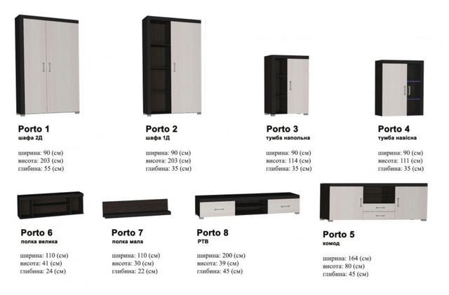Модульная стенка Porto (элементы)