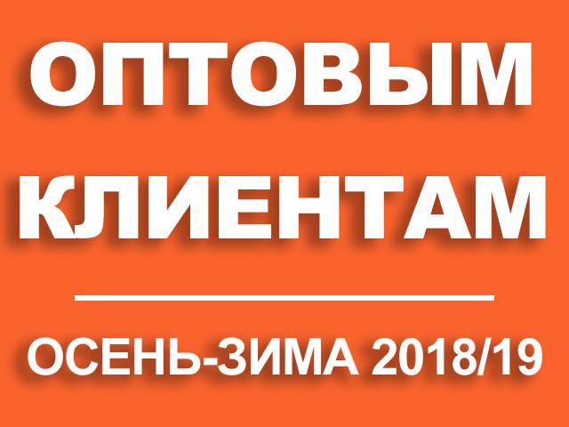 Оптовым клиентам осень-зима 2018/19