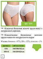 Трусы женские х/б белые 115т