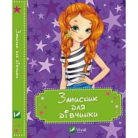 Записник для дівчаток Зірки Щоденничок збереже найпотаємніші мрії та подарує багато корисних порад.