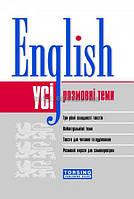 Англійська мова | English. Усі розмовні теми | Погожих | Торсинг