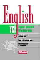 Англійська мова | English. Усі граматичні вправи | Безкоровайная | Торсинг