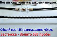 Золотой шелковый шнурок 1.55 грамма 40 см. Золото 585 пробы, фото 1