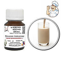 Ароматизатор Молоко топленое/Milk 30мл