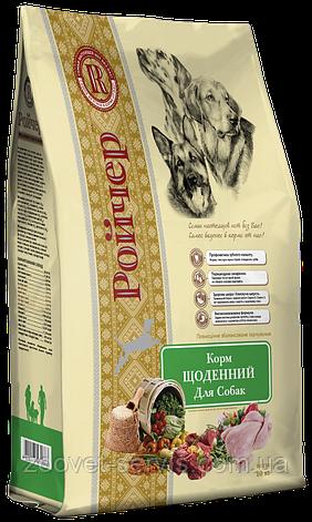 Корм сухой для собак Ройчер Ежедневный 10 кг, фото 2
