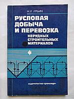 Н.Ильин Русловая добыча и перевозка нерудных строительных материалов