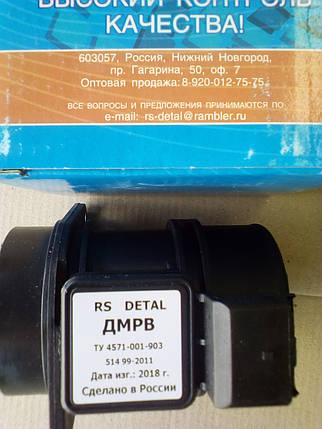 Датчик массового расхода воздуха (ДМРВ) RS DETAL (аналог 20.3855-10), фото 2