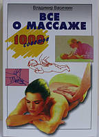 Все о массаже. Владимир Васичкин.