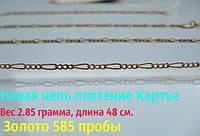 Золотая цепочка КАРТЬЕ - 2.85 грамма 48 см. Золото 585* пробы, фото 1