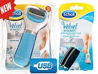 Пилка для ног SCHOLL Dry&wet iped USB