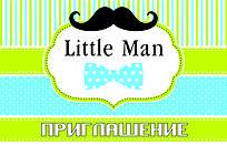 """Пригласительные на день рождения детские """"Little Man"""" (20 шт.)"""