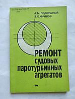 А.Подсушный Ремонт судовых паротурбинных агрегатов