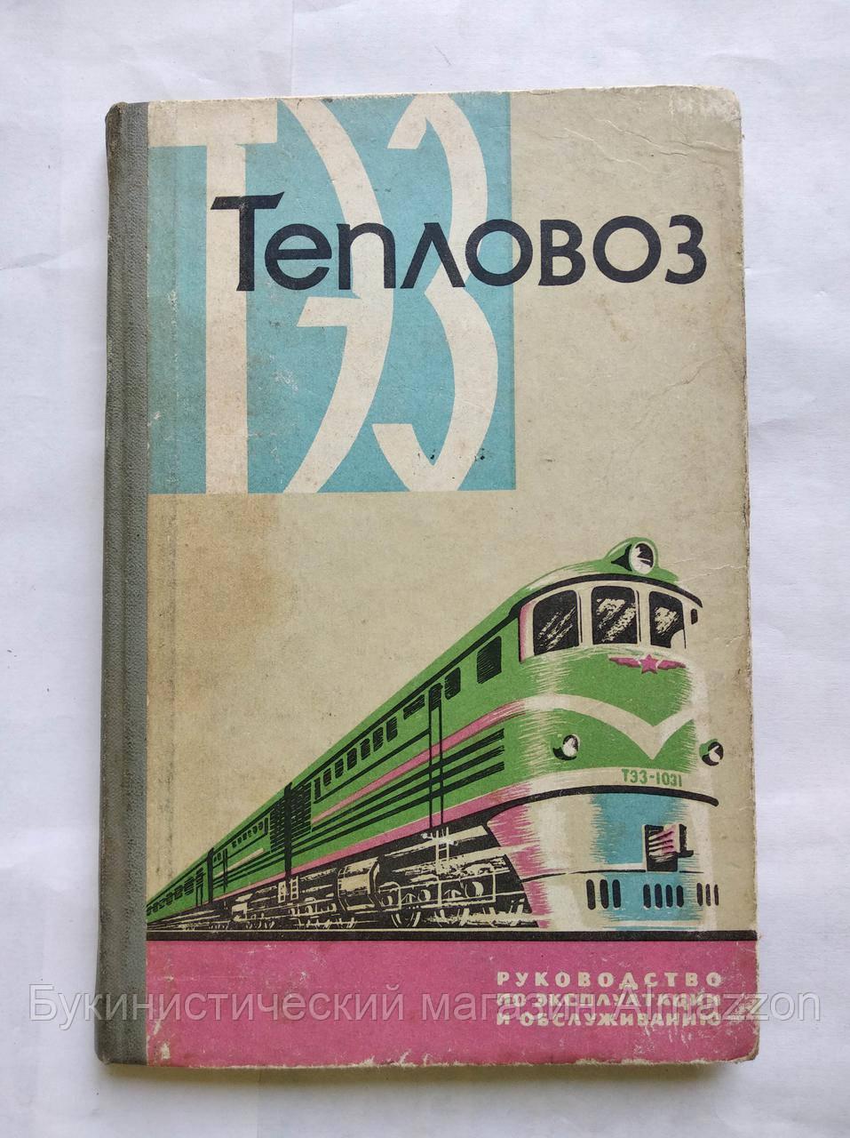 Тепловоз ТЭ3 Руководство по эксплуатации и обслуживанию. 1962 год
