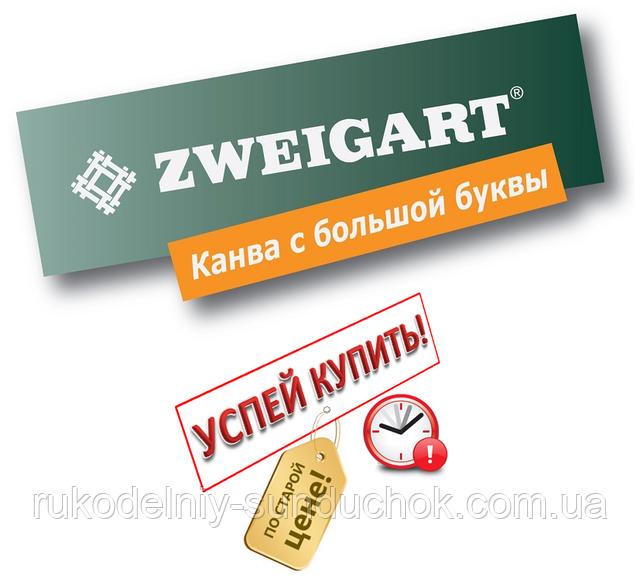 Компания Zweigart объявила о подорожании своей продукции!