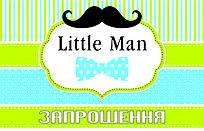 """Запрошення на день народження дитячі """"Little Man"""" (20 шт.)"""