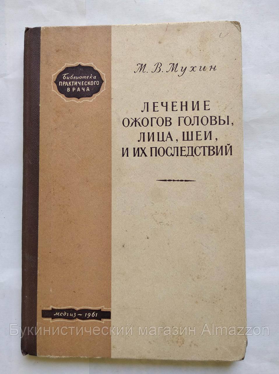 М.Мухин Лечение ожогов головы, лица, шеи, и их последствий. 1961 год