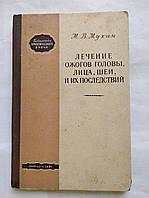 М.Мухин Лечение ожогов головы, лица, шеи, и их последствий. 1961 год, фото 1