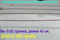 ЦЕПОЧКА плетение СИНГАПУР 0.82 грамма 45 см. Золото 585 пробы, фото 1