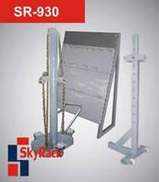 Напольная рихтовочная система SkyRack SR-930. Стоимость с доставкой.