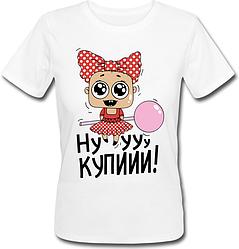Женская футболка Ну купи! (белая)