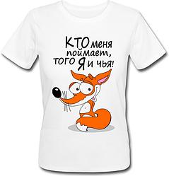 Женская футболка Кто меня поймает, того Я и чья! (белая)