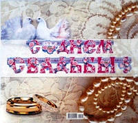 Гирлянда свадебная,051