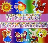 Бумажная гирлянда для детского Дня Рождения,079