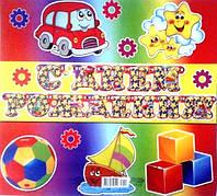 Гирлянда из букв для детского Дня Рождения,076