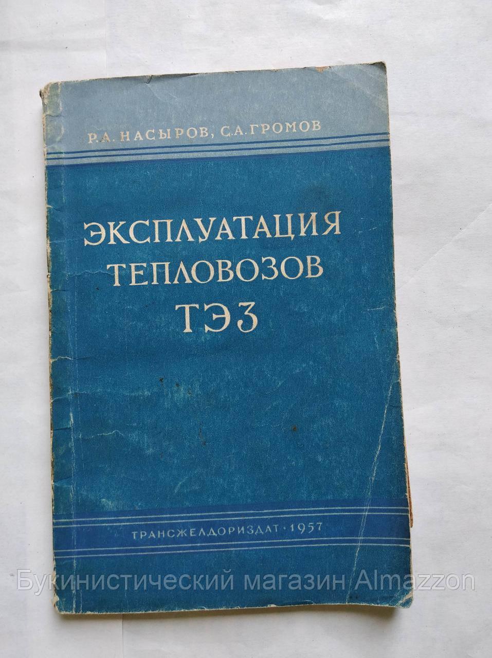 Р. Насиров Експлуатація тепловозів ТЕ3. 1957 рік