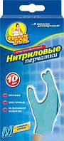 """Перчатки """"Фрекен БОК"""" универсальные нитриловые одноразовые 10 шт."""