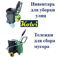 Инвентарь для уборки улиц - тележка Колви