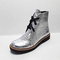 Ботинки серебряные демисезонные для девочки из натуральной кожи с шнуровкой и молнией