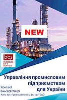 Обновление УВП для України