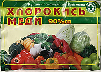 Фунгицид Хлорокись Меди 30 г.